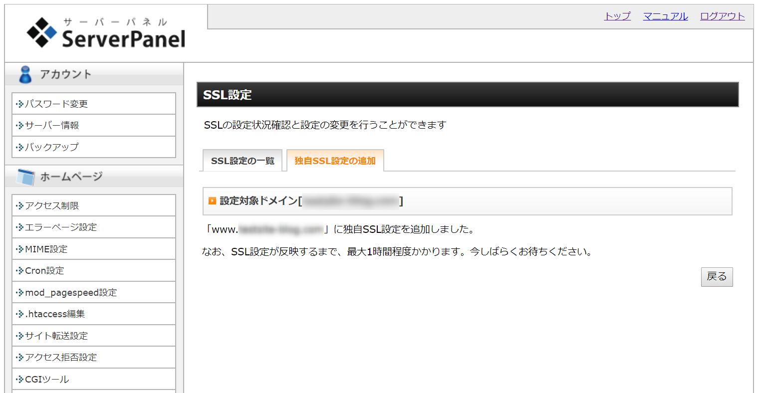 独自SSL設定を追加しました