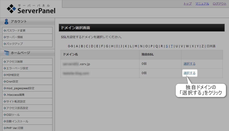SSL化のドメイン選択画面