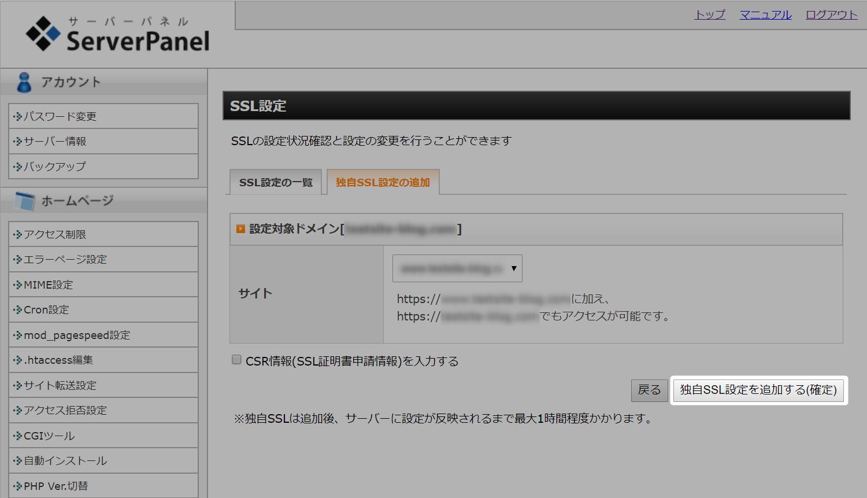 独自SSL設定を追加する(確定)ボタン