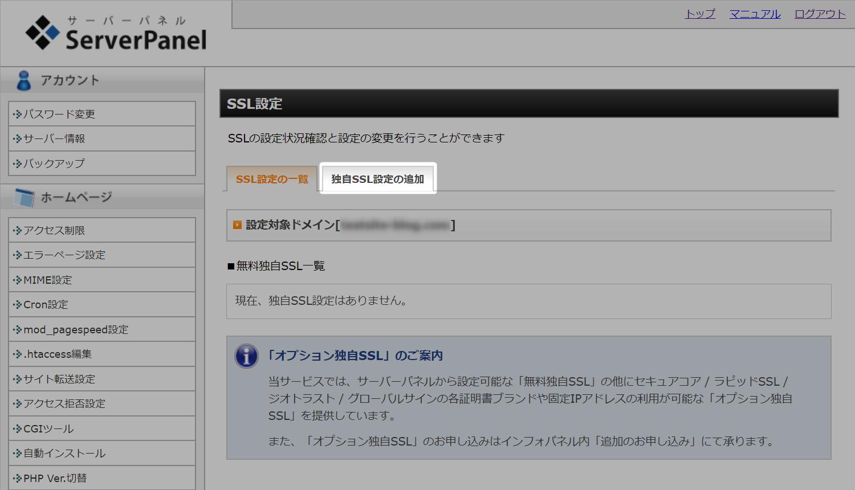 独自SSL設定の追加タブ