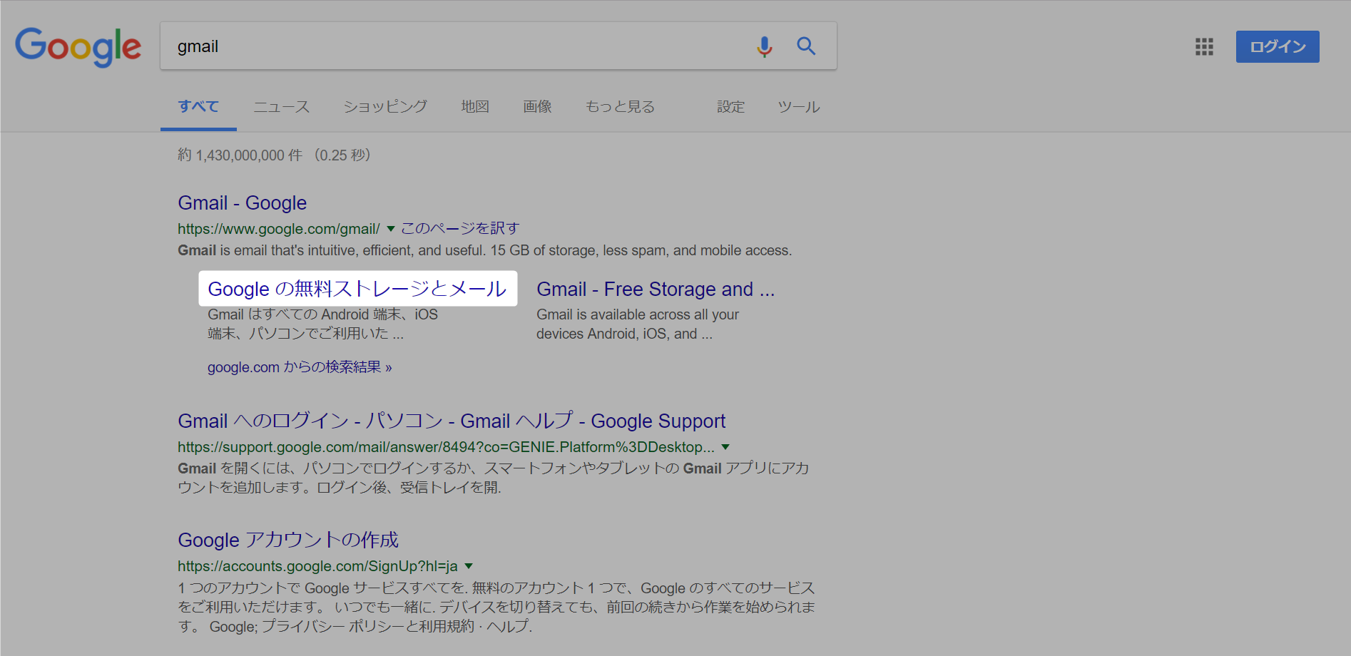 Google無料ストレージとメール