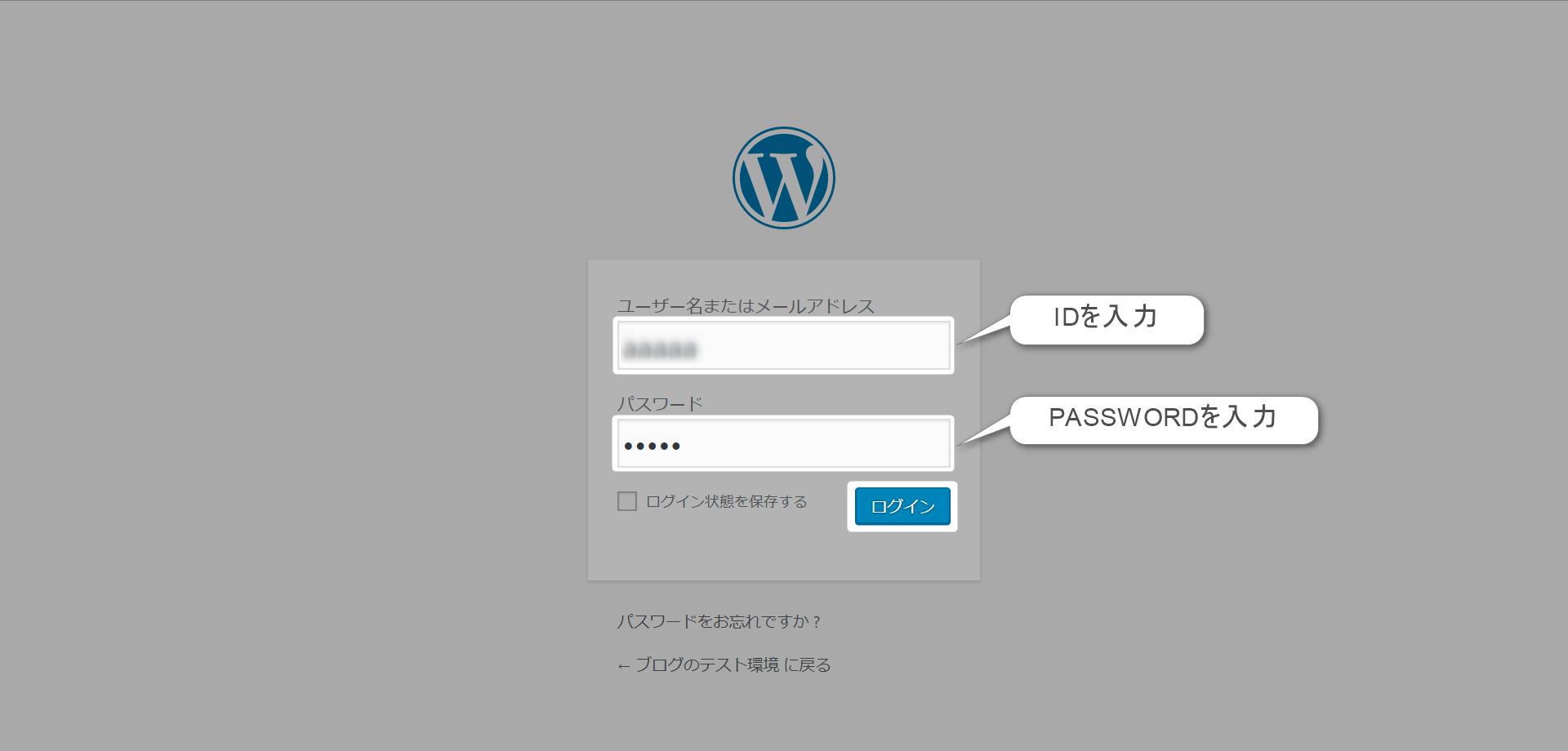 WordPressの管理画面へのログイン