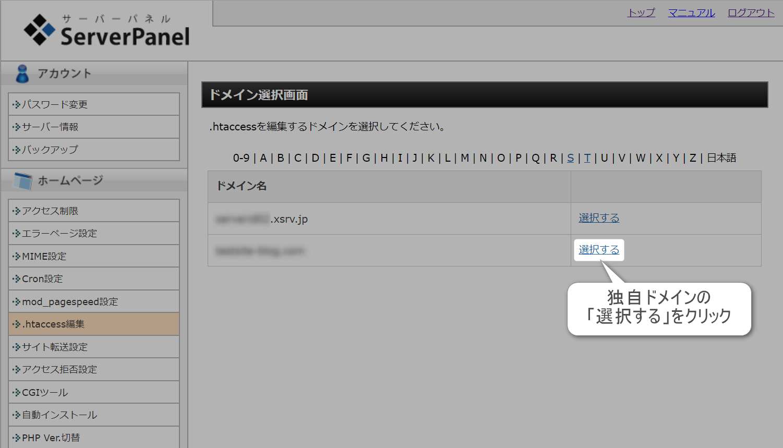 htaccess編集のドメイン選択画面