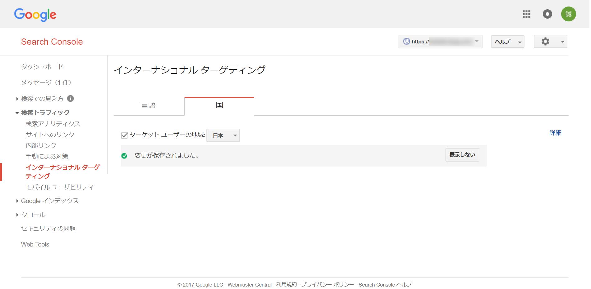ターゲットユーザーの地域変更保存