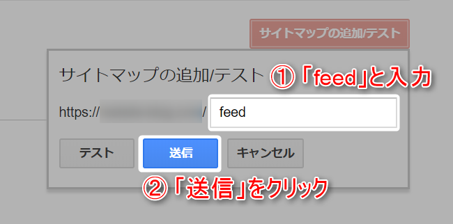 feedと入力