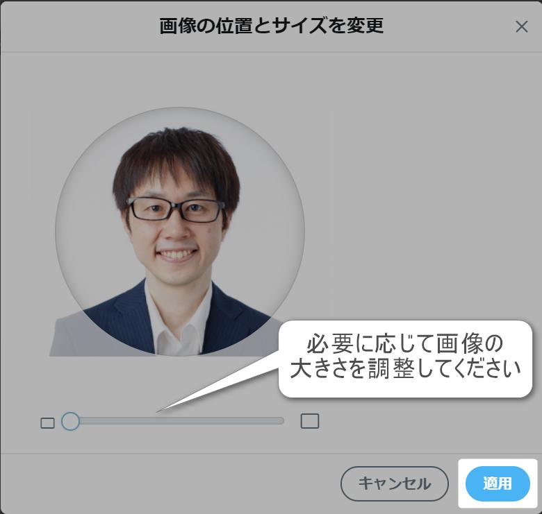 プロフィール画像を適用