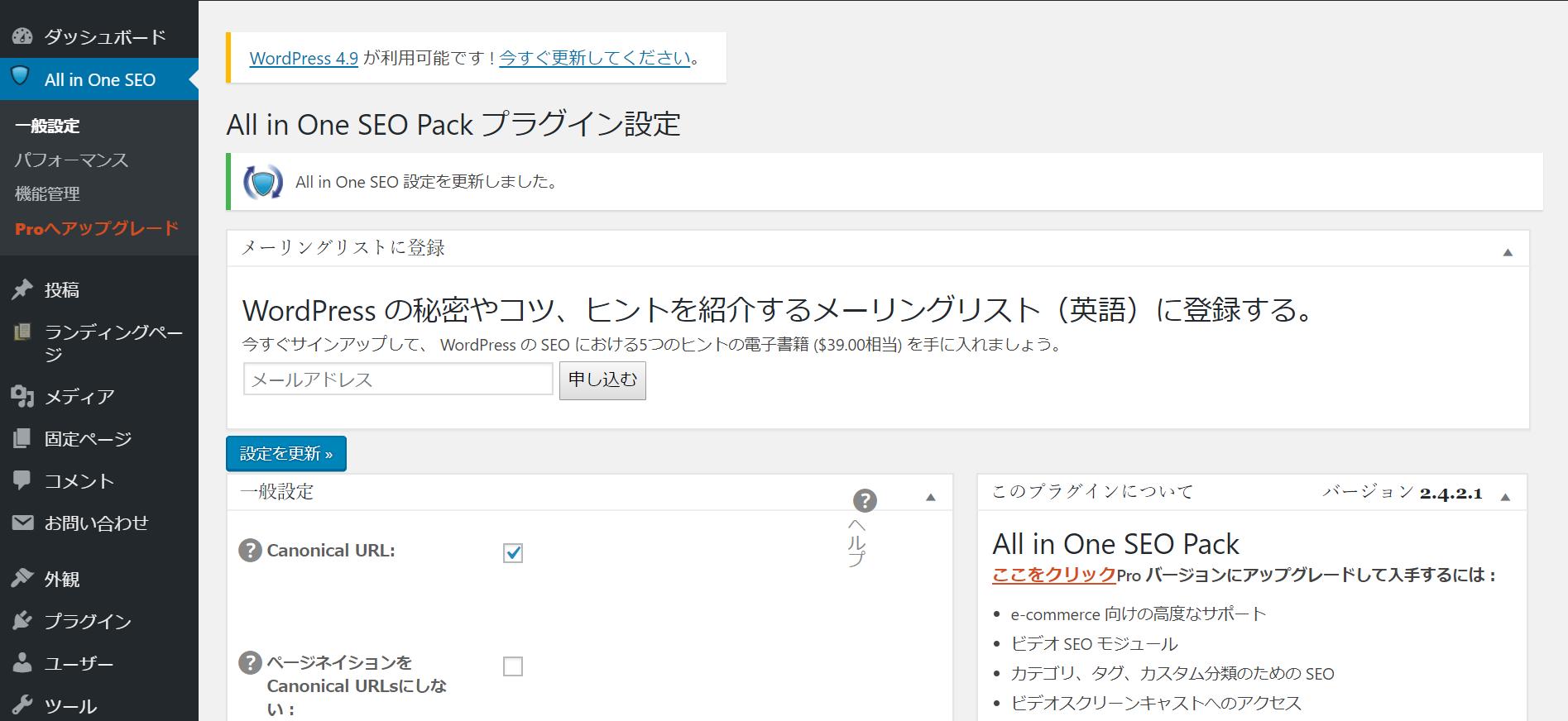 AllinOneSEO一般設定設定更新