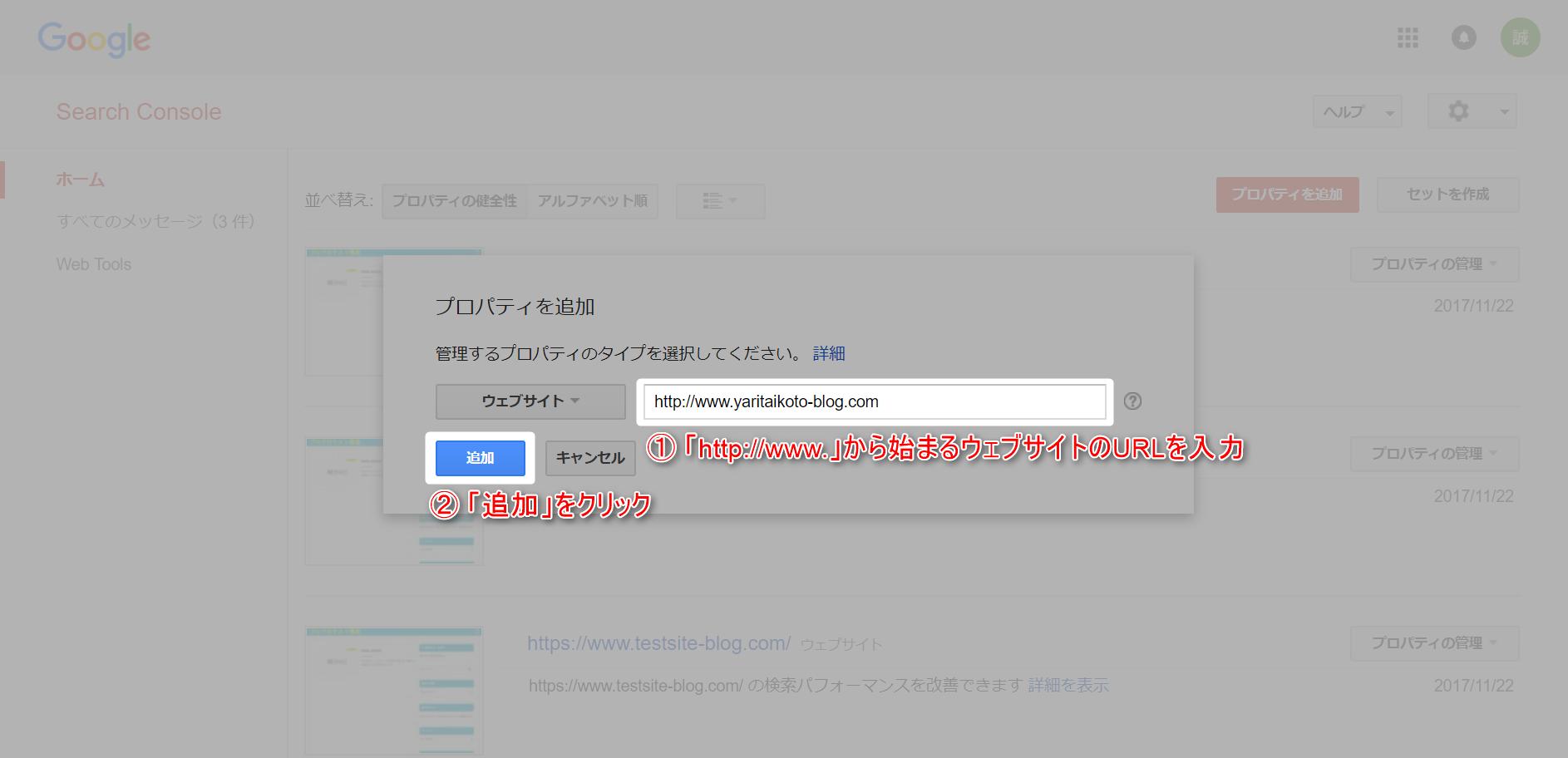 ウェブサイトを入力 (4)