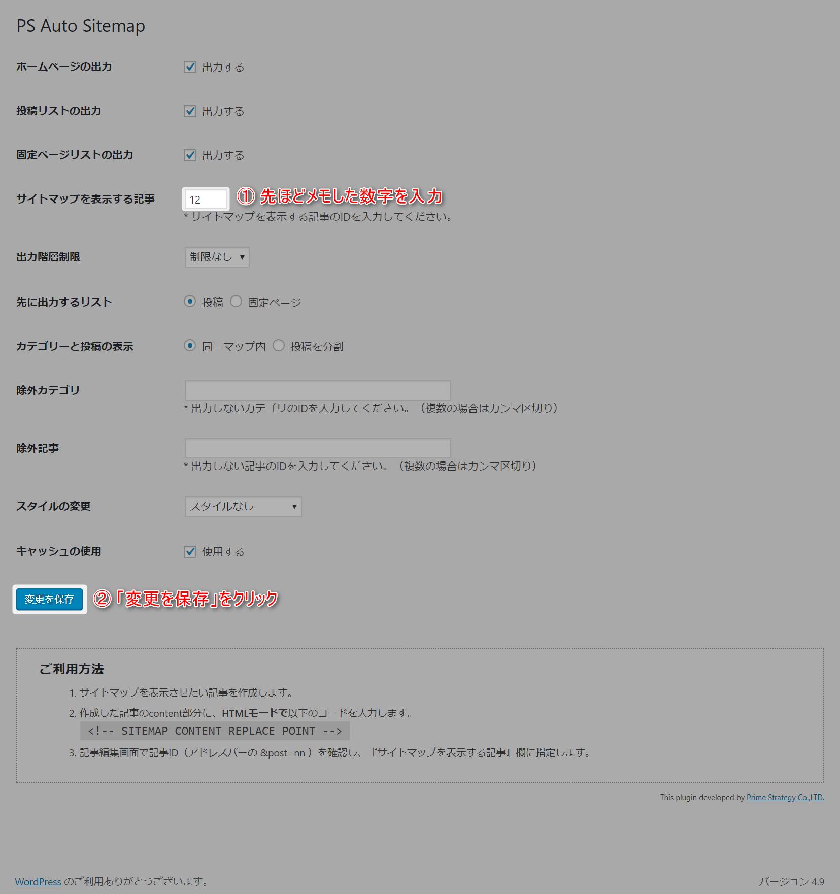サイトマップを表示する記事IDを入力