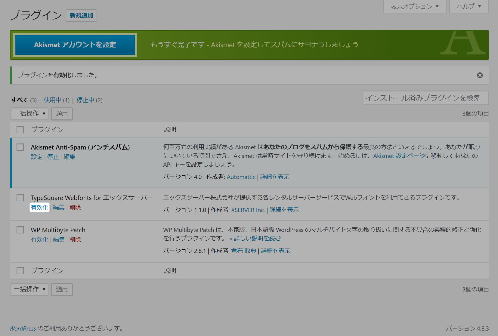 TypeSquare有効化