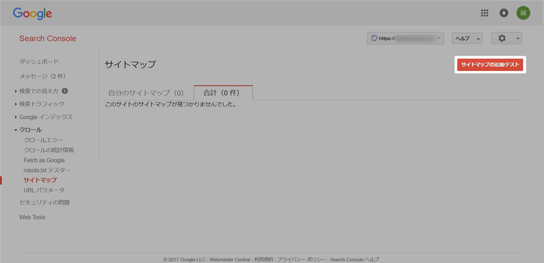 サイトマップの追加・テスト
