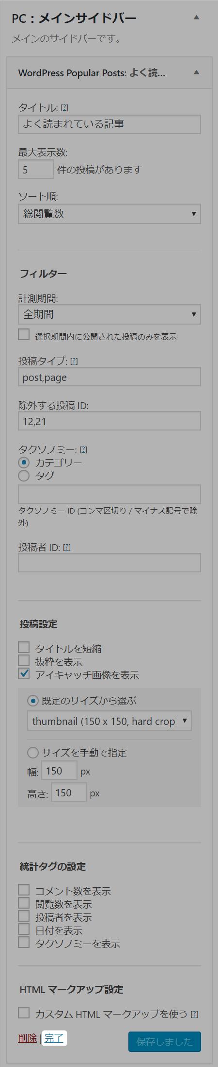 WordpressPopularPosts完了 (2)