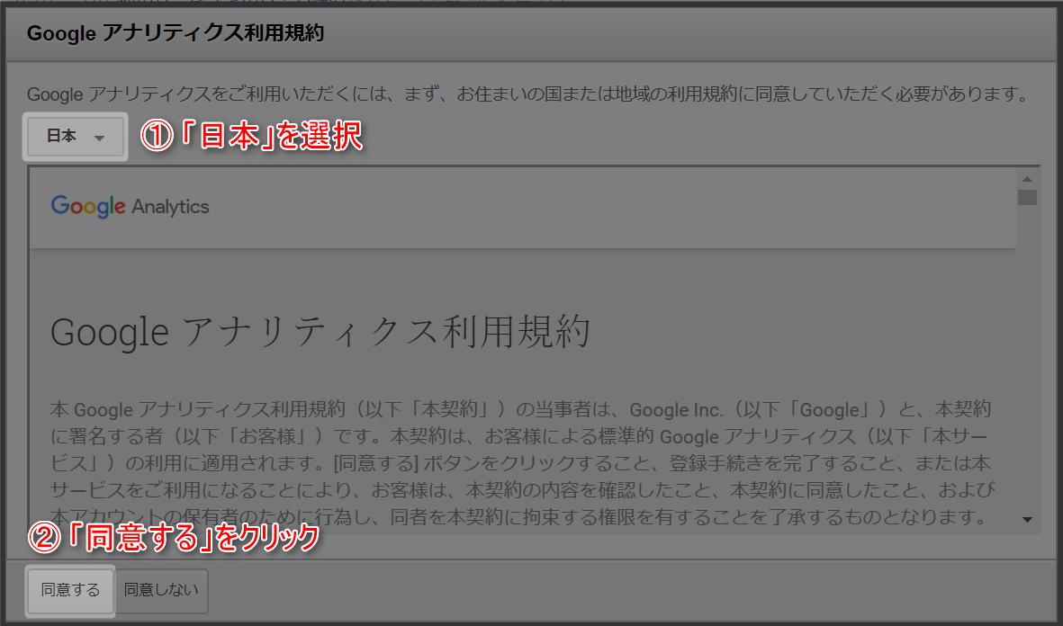 利用規約日本