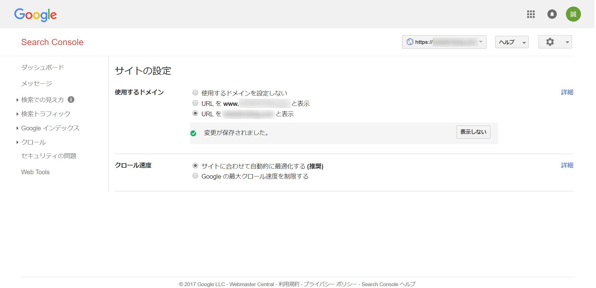 サイトの設定変更保存