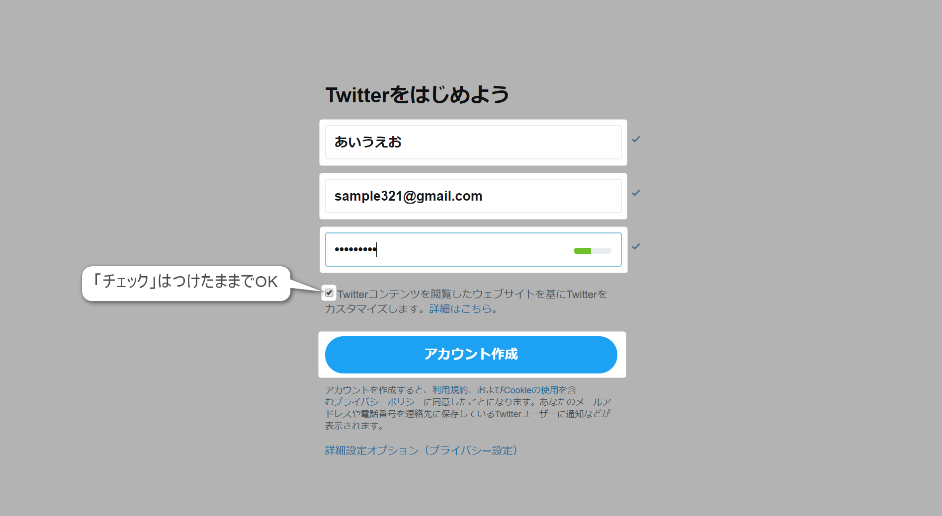 Twitterを始めよう入力完了