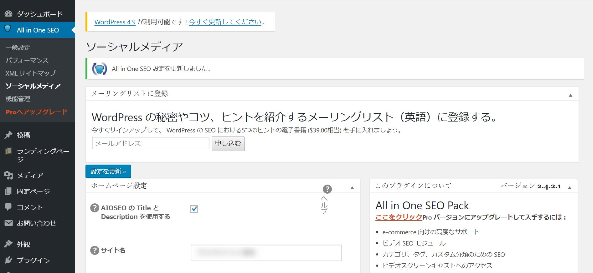 AllinOneSEOソーシャルメディア設定更新完了