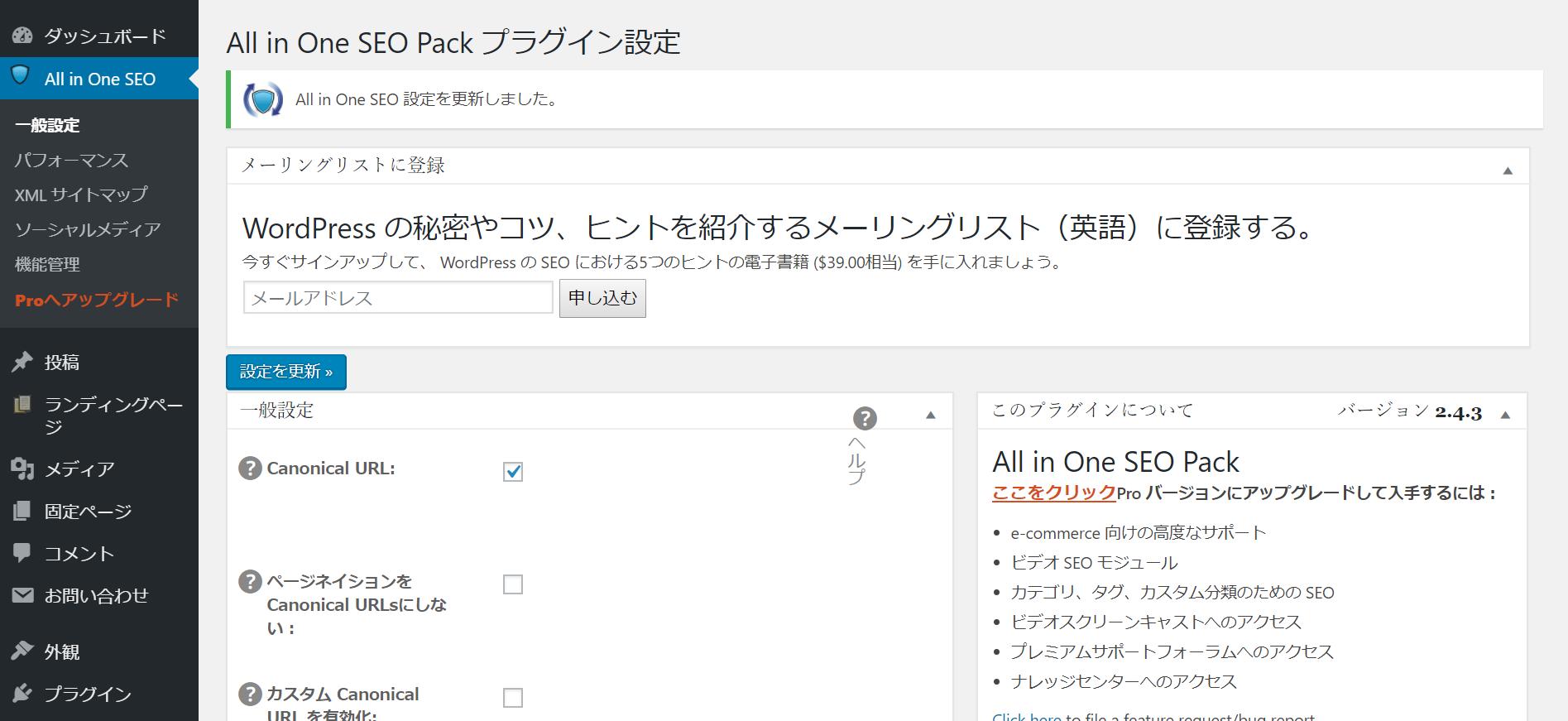 AllinOneSEO一般設定設定更新 (2)