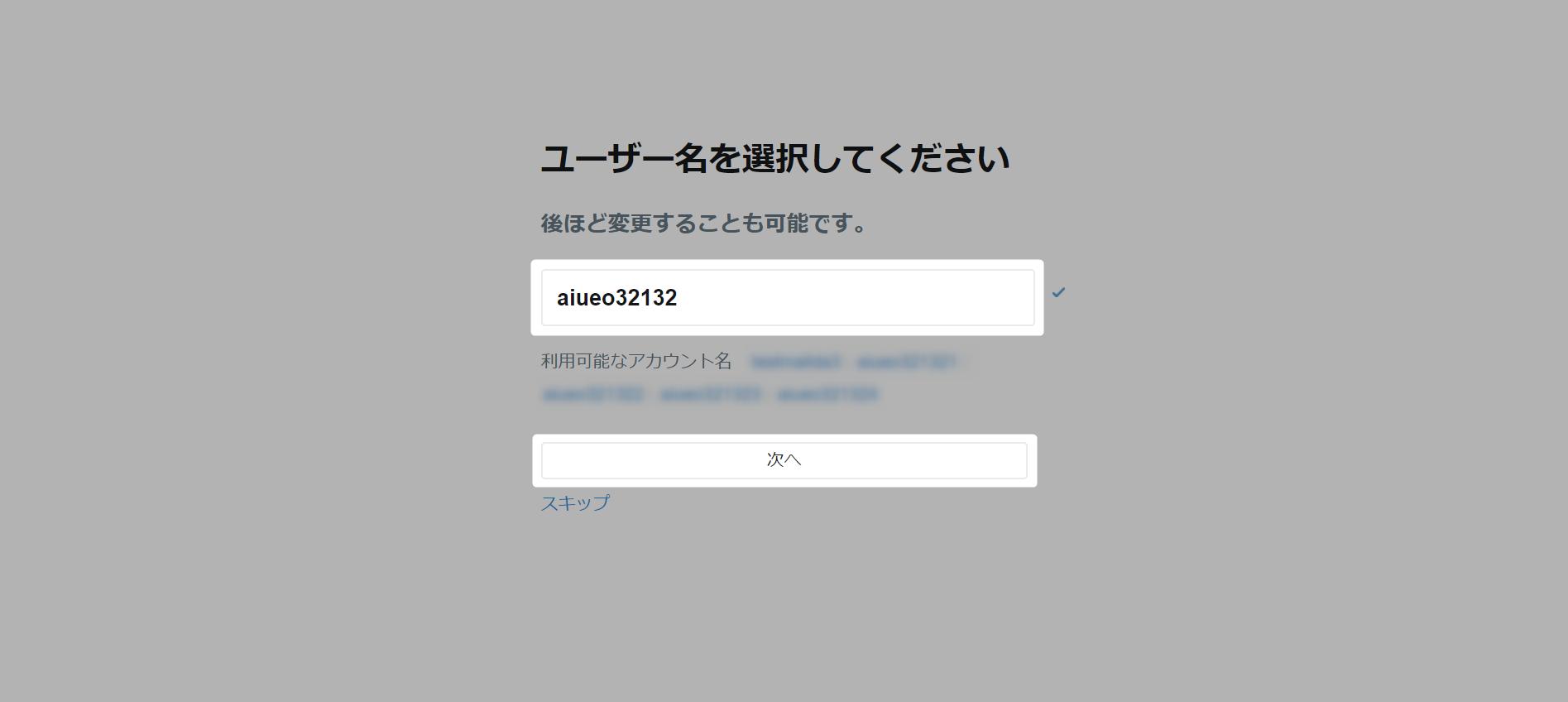 ユーザー名を選択