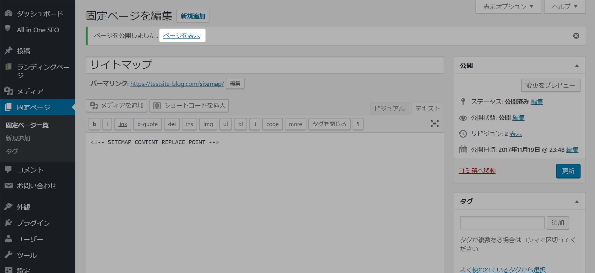 サイトマップのページを表示