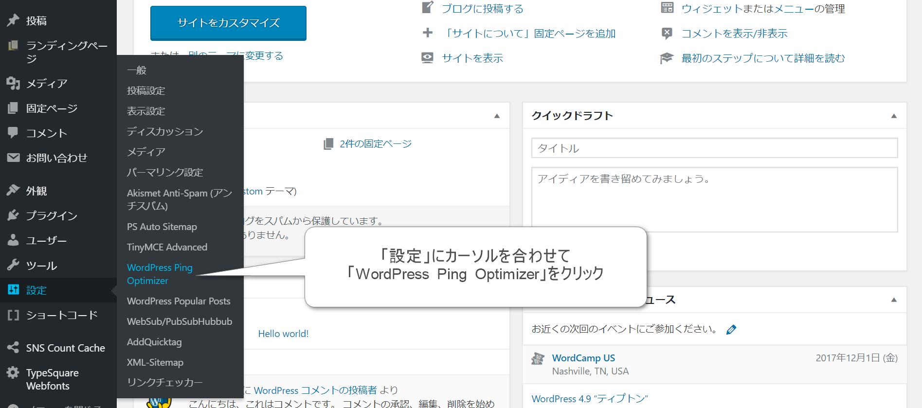 WordPressPingOptimizer