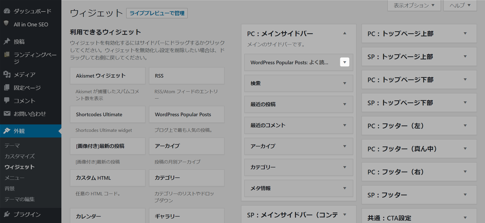 WordpressPopularPosts (2)