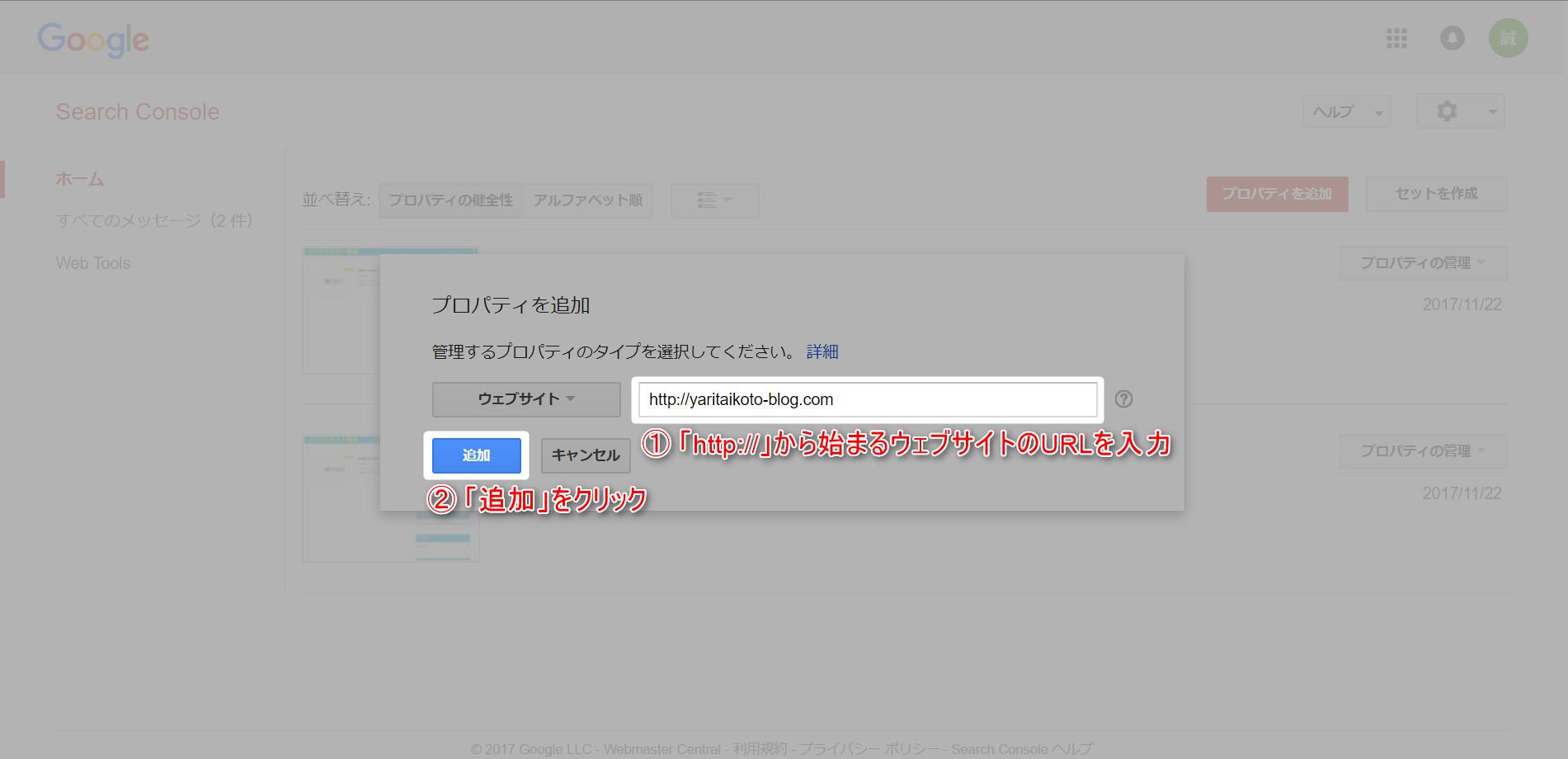 ウェブサイトを入力 (3)
