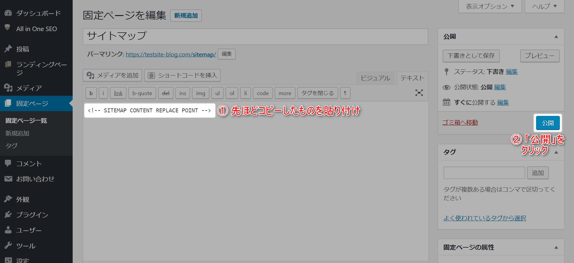 サイトマップのソースを貼り付け