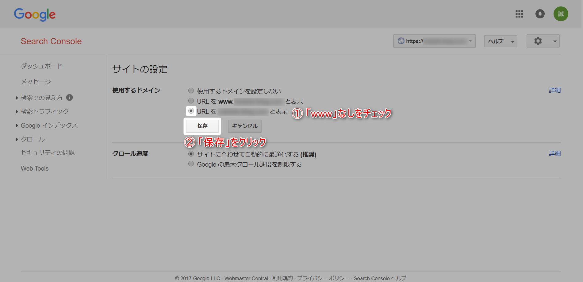 サイトの設定を設定
