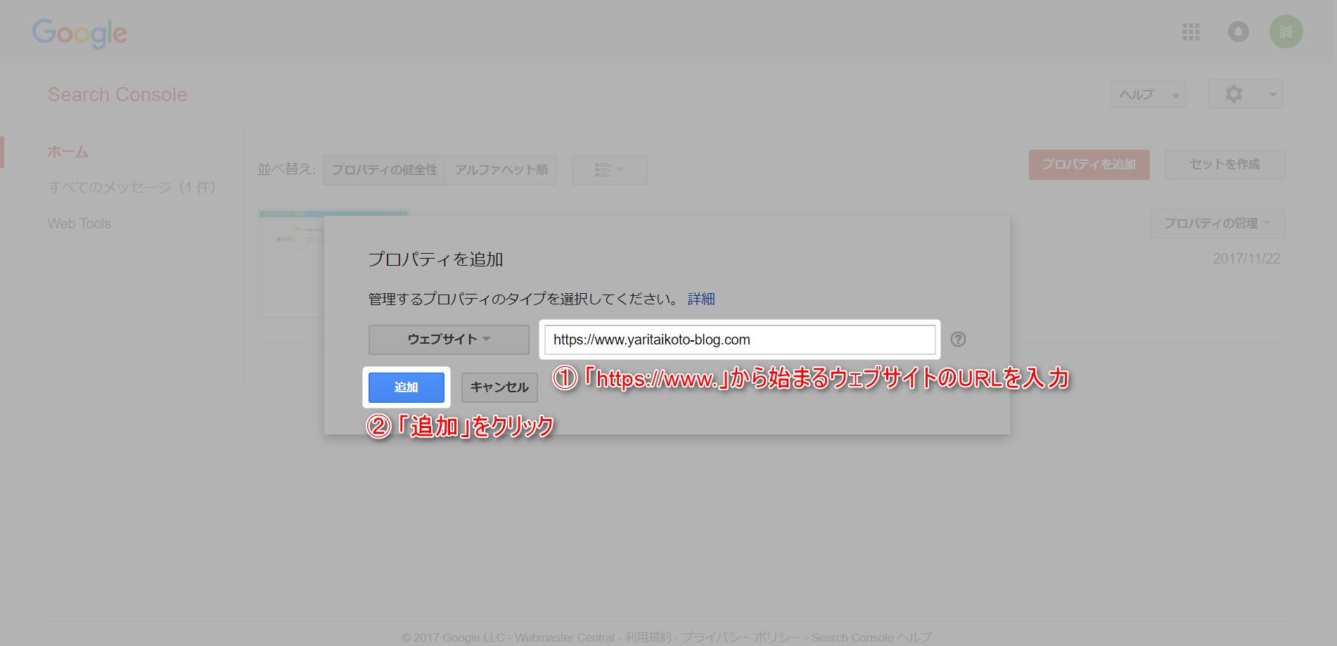 ウェブサイトを入力 (2)