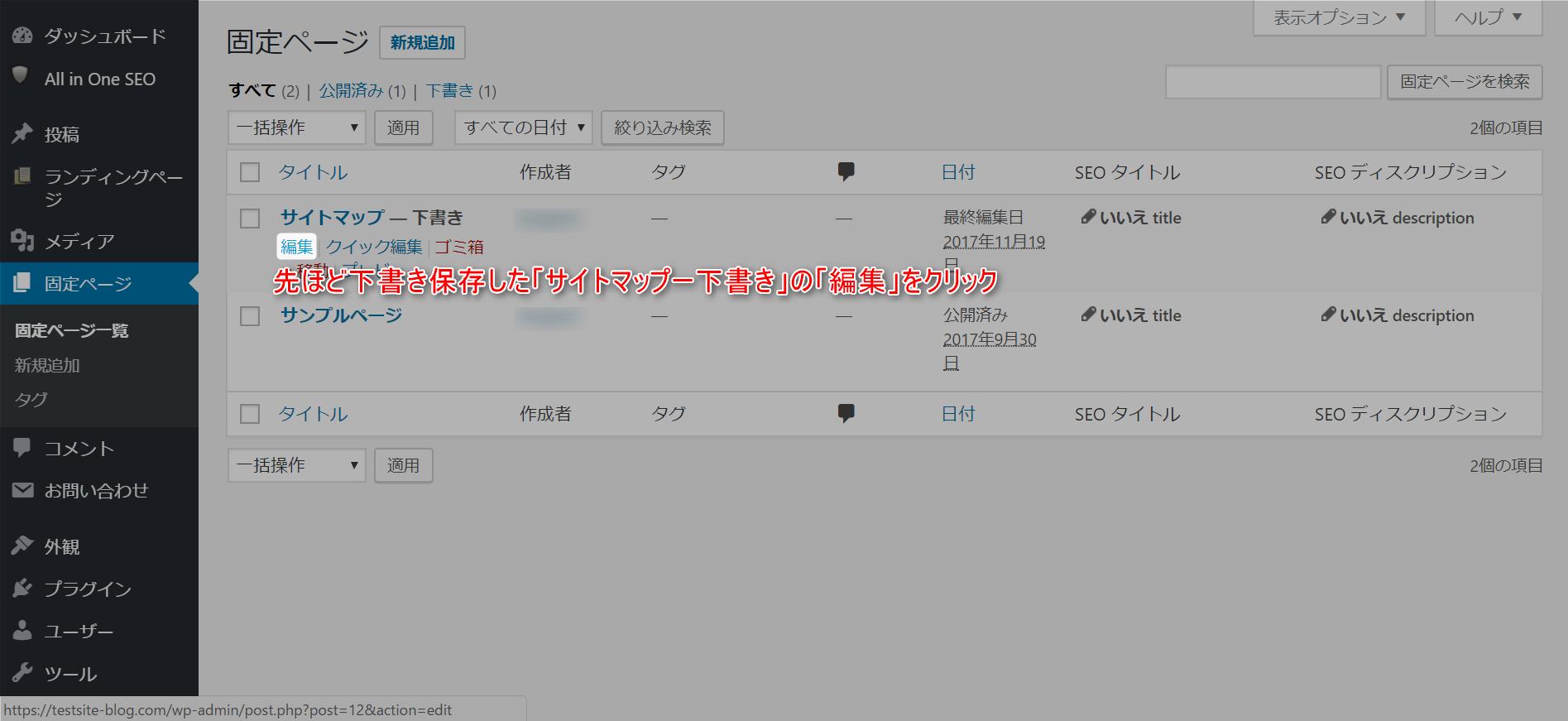 サイトマップ下書きの編集