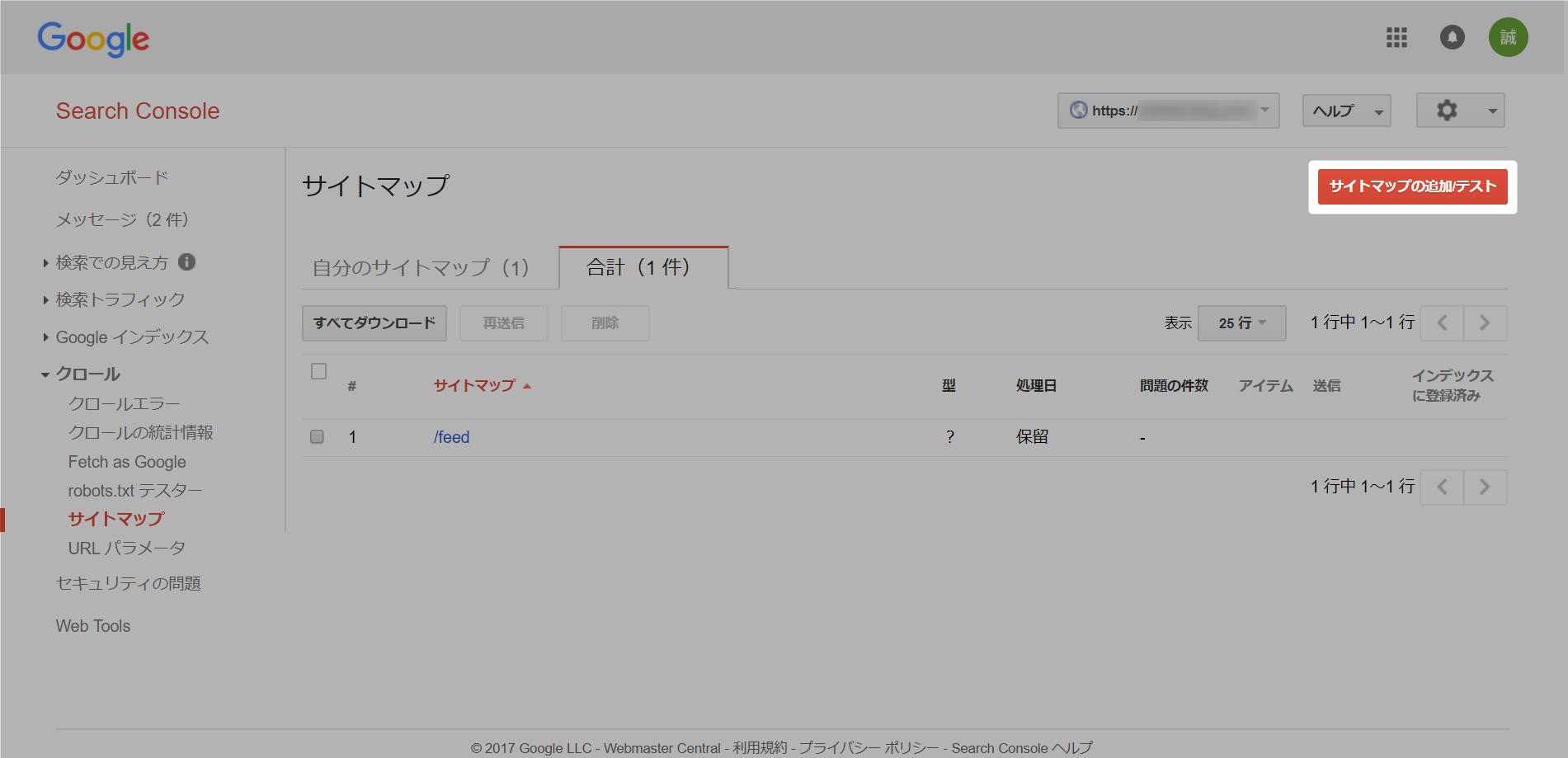 サイトマップの追加・テスト (2)