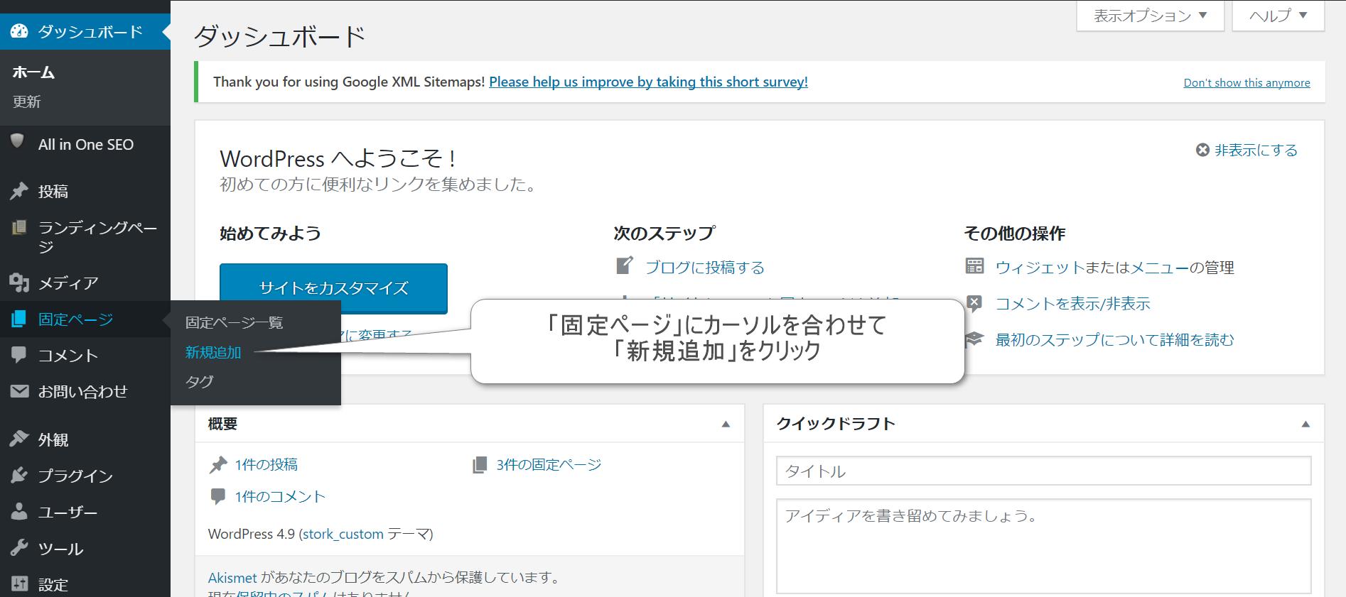 固定ページ新規追加 (2)