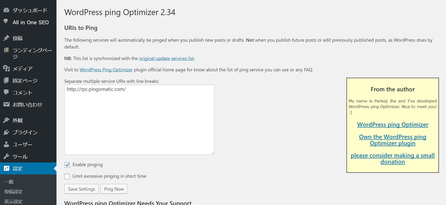 WordPressPingOptimizer初期画面