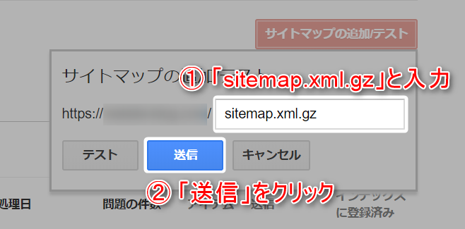 sitemap_xml_gzと入力