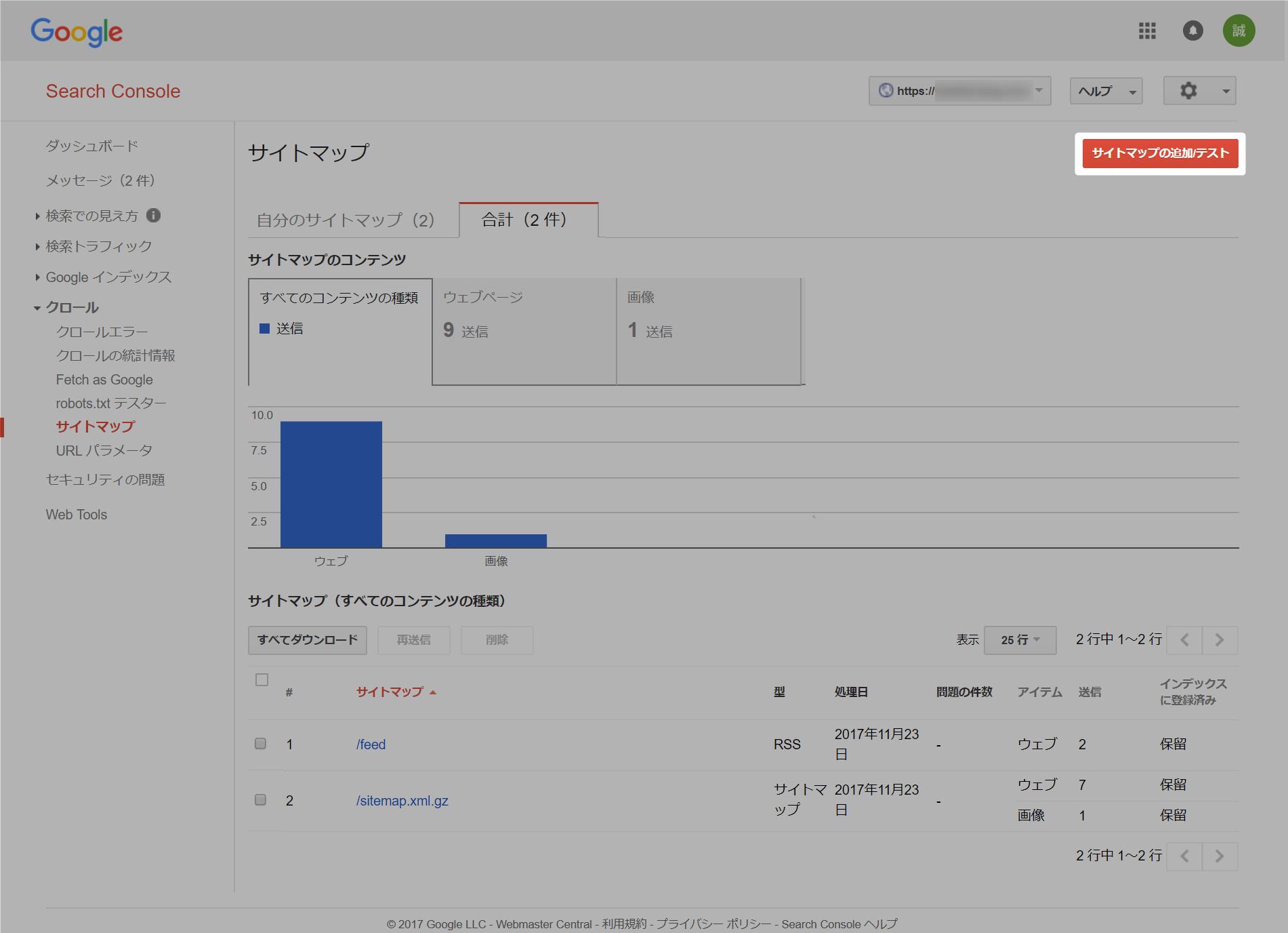 サイトマップの追加・テスト (3)