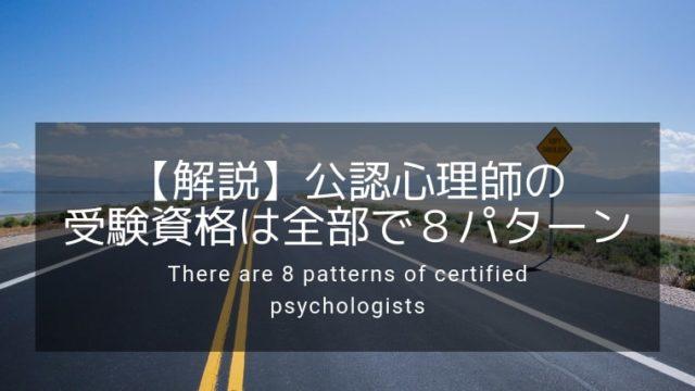 【解説】公認心理師の受験資格は全部で8パターン