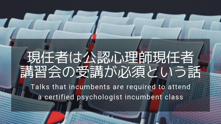現任者は公認心理師現任者講習会の受講が必須という話