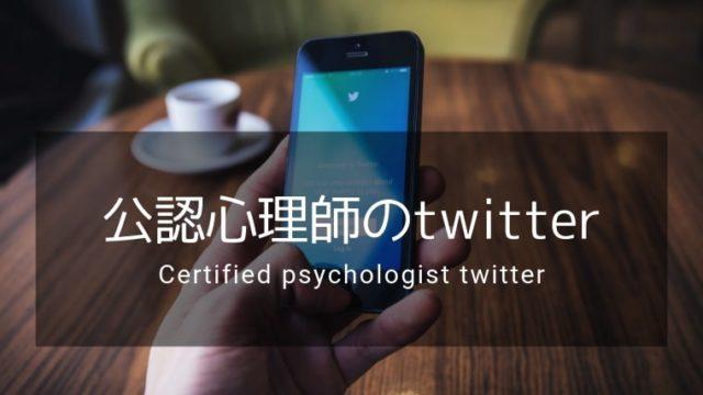 【公認心理師】twitterで情報収集!注意すべき点も解説