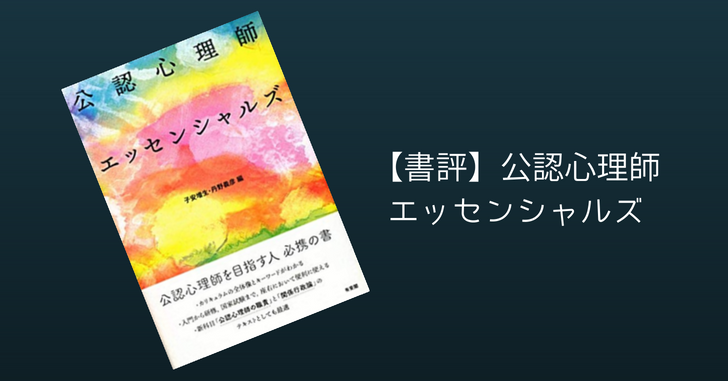 【書評】公認心理師エッセンシャルズ