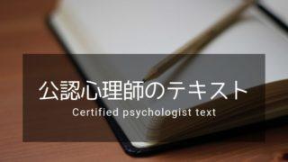 【公認心理師のテキスト】実際に試験に役立ったテキストだけを紹介