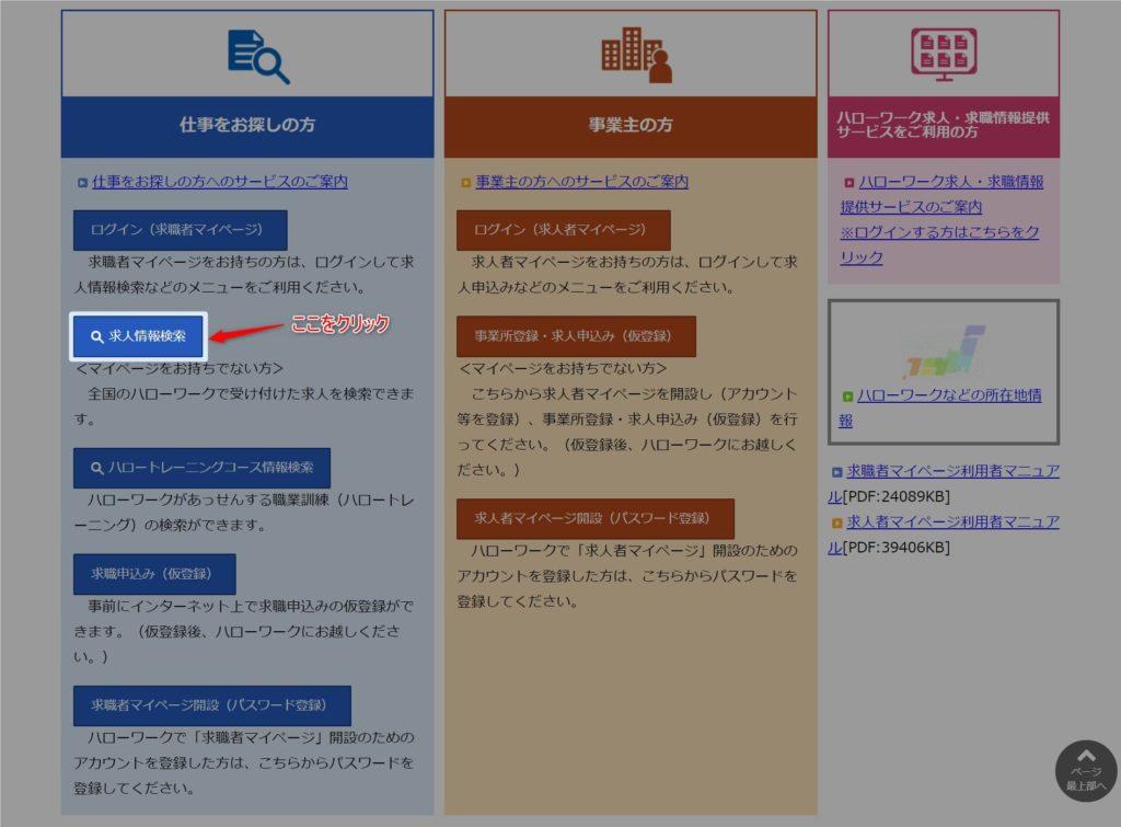 ハローワークインターネットサービスのトップページ