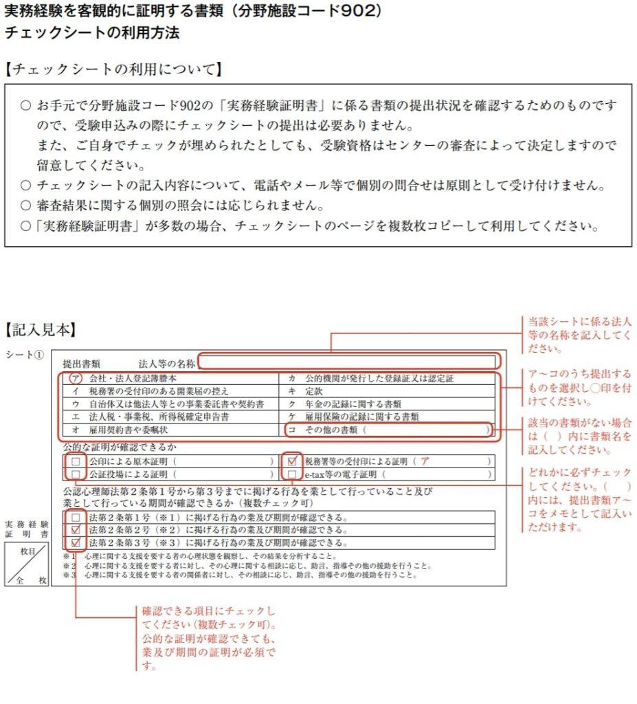 実務経験を客観的に証明する書類(分野施設コード902)チェックシートの利用方法